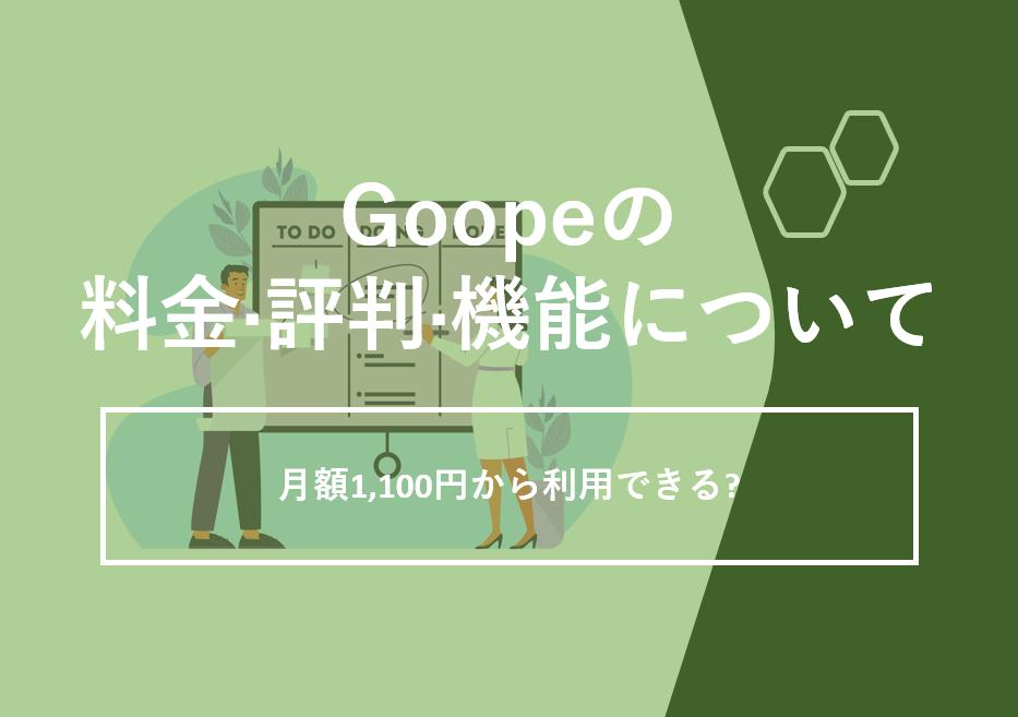 Goope(グーペ)の料金·評判·機能について。月額1,100円から利用できる?