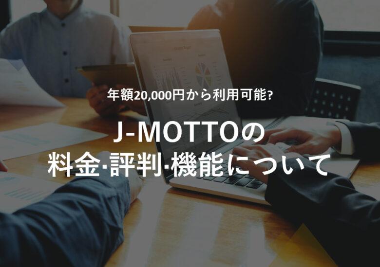 J-MOTTO(ジェイ・モット)の料金·評判·機能について。年額20,000円から利用可能?