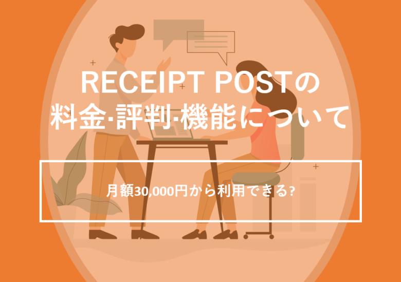 RECEIPT POST(レシートポスト)の料金·評判·使い方について。月額3万円から利用できる?