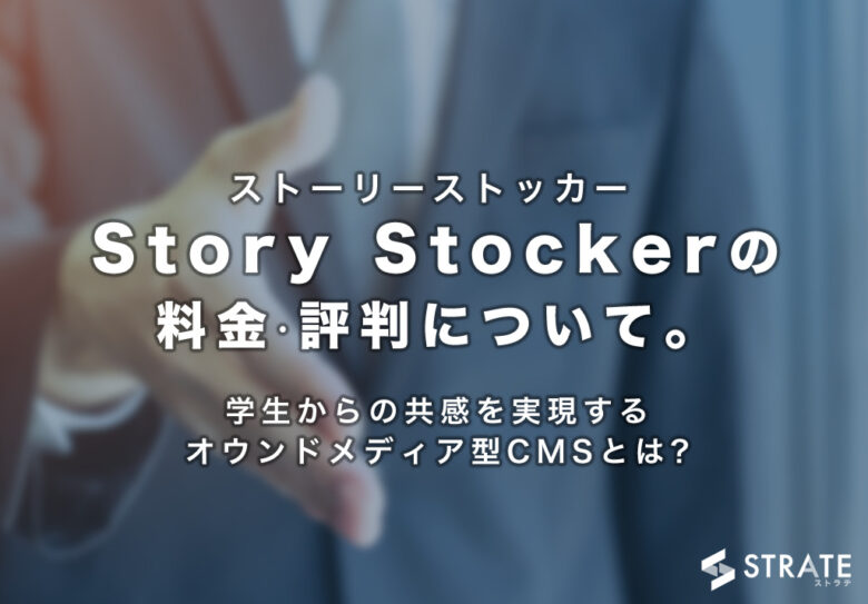 Story Stocker(ストーリーストッカー)の料金·機能について。学生からの共感を実現するオウンドメディア型CMSとは?