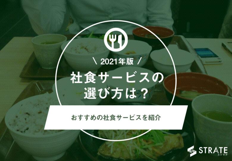 【2021年版】社食サービスの選び方は?おすすめの社食サービス27選
