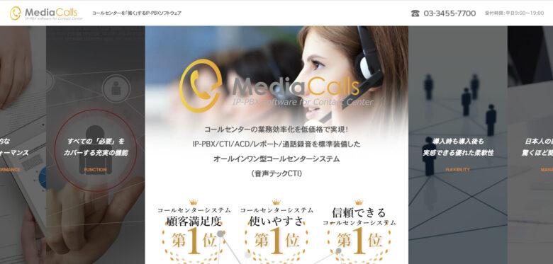 MediaCalls(メディアコールズ)の料金·評判·機能について。月額50,000円から使える?