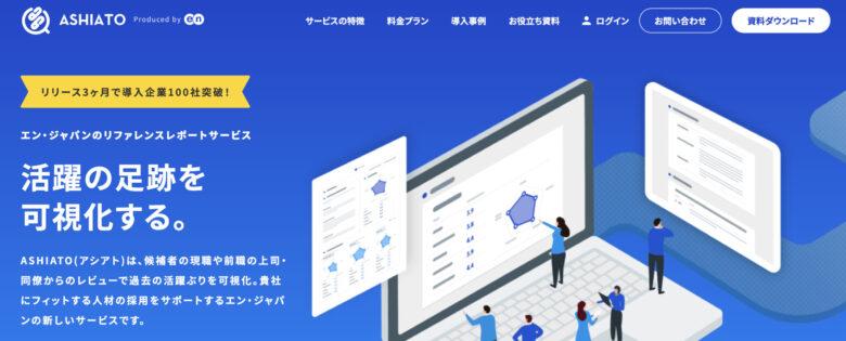 ASHIATO(アシアト)の料金·評判·機能について。1人につき30,000円で利用できる?