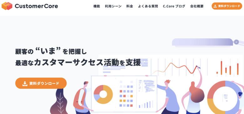 CustomerCore(カスタマーコア)の料金·評判·機能について。月額100,000円から利用できる?
