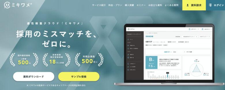 MiKiWaMe(ミキワメ)の料金·評判·機能について。1人につき500円で利用できる?