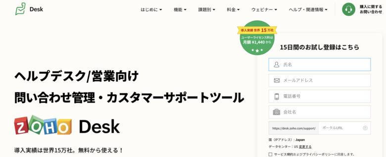 Zoho Deskの料金·評判·機能について。月額1,440円から利用できる?