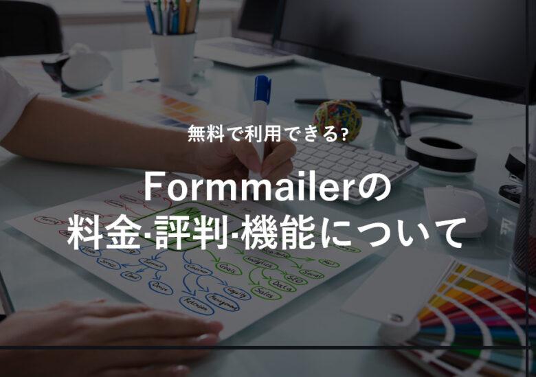 Formmailer(フォームメーラー)の料金·評判·機能について。無料で利用できる?
