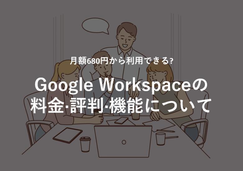 Google Workspace(旧:G Suite)の料金·評判·機能について。月額680円から利用できる?