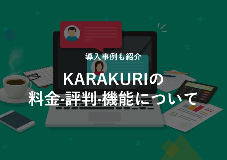 KARAKURI(カラクリ)の料金·評判·機能について。導入事例も紹介