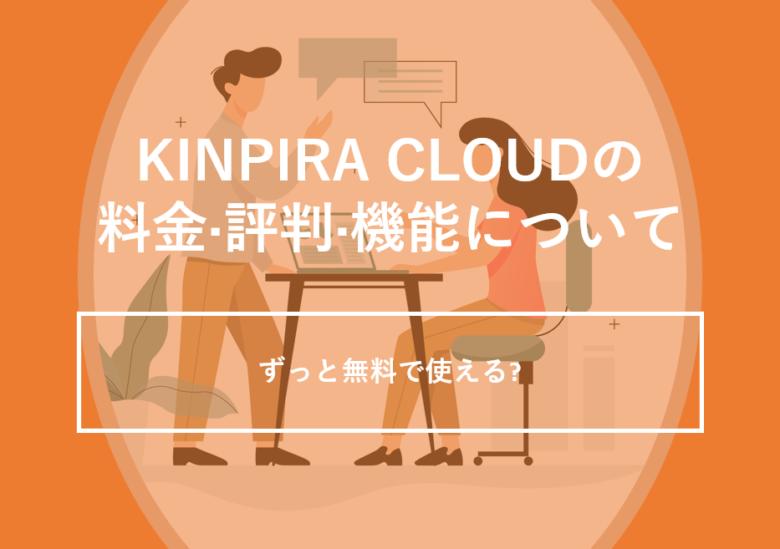 KINPIRA CLOUD(キンピラクラウド)の料金·評判·機能について。ずっと無料で使える?