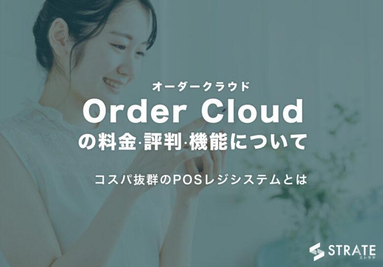 Order Cloud(オーダークラウド)の料金·評判·機能について。コスパ抜群のPOSレジシステムとは