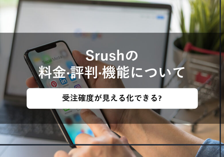 Srush(スラッシュ)の料金·評判·機能について。受注確度が見える化できる?