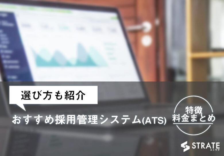 【選び方も紹介】おすすめ採用管理システム(ATS)38選!特徴·料金まとめ