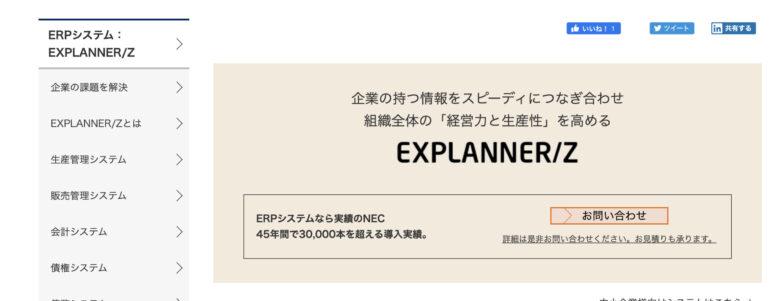 EXPLANNER/Zの料金·評判·機能について。導入事例も紹介