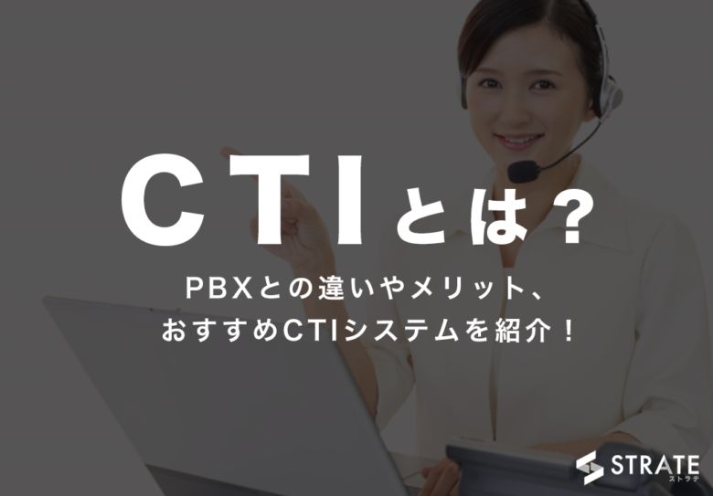 CTIとは?PBXとの違いやメリット、おすすめCTIシステム24選を紹介!