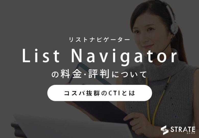 List Navigator(リストナビゲーター)の料金·評判について。コスパ抜群のCTIとは