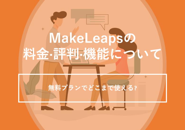 MakeLeaps(メイクリープス)の料金·評判·機能について。無料プランでどこまで使える?