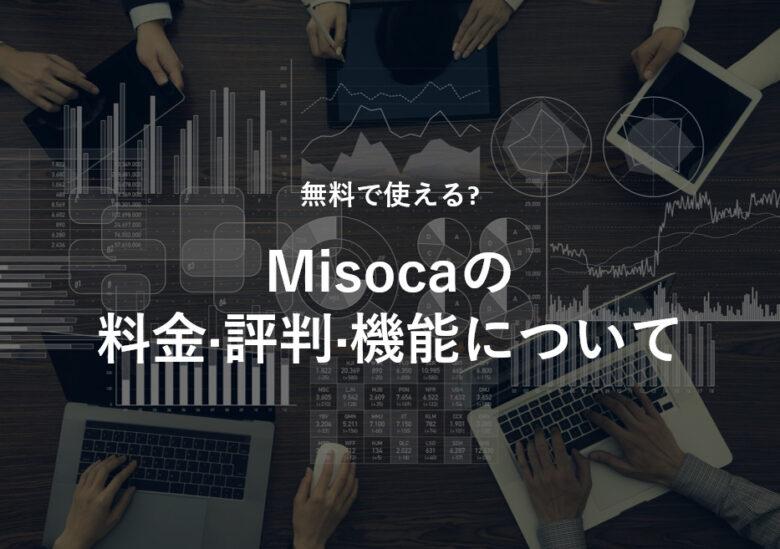 Misoca(ミソカ)の料金·評判·機能について。無料で使える?