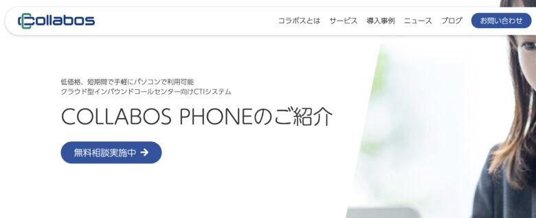 COLLABOS PHONE(コラボスフォン)の料金·評判·機能について 月額4,000円〜利用できる?