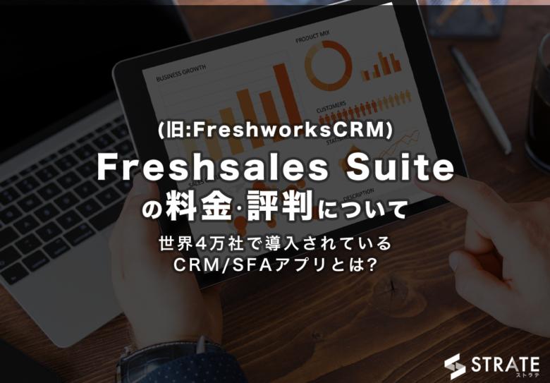 Freshsales Suite(旧:FreshworksCRM)の料金·評判について|世界4万社で導入されているCRM/SFAアプリとは?