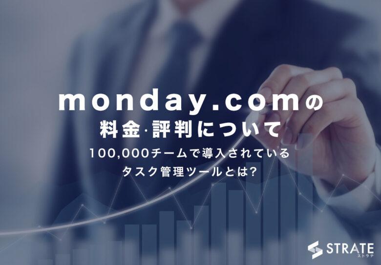 monday.comの料金·評判について。100,000チームで導入されているタスク管理ツールとは?