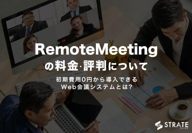 RemoteMeeting(リモートミーティング)の料金·機能について 初期費用0円から導入できるWeb会議システムとは?