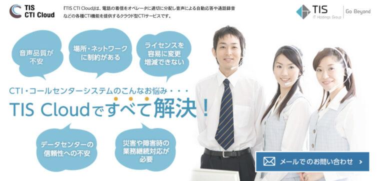 TIS CTI Cloudの料金·評判·機能について 月額6,000円から利用できる?