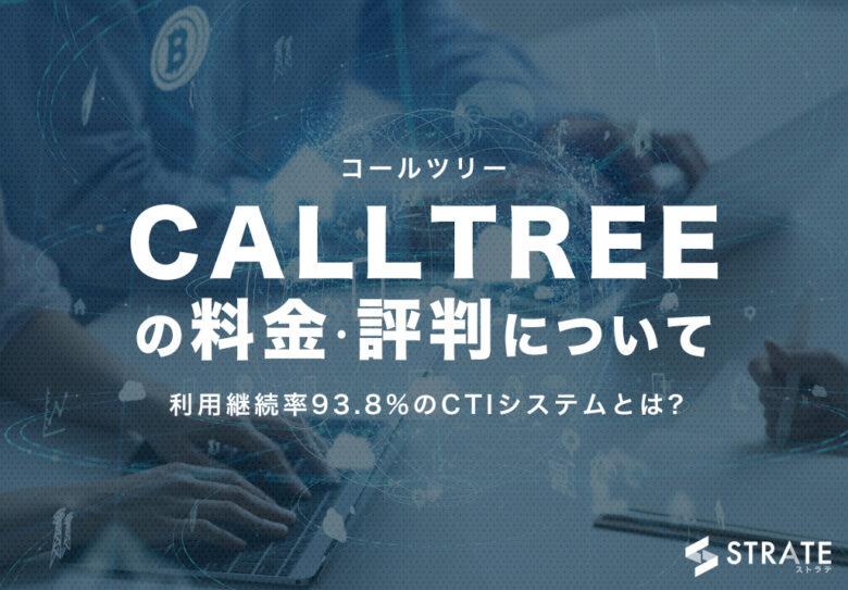 CALLTREE(コールツリー)の料金·評判について 利用継続率93.8%のCTIシステムとは?