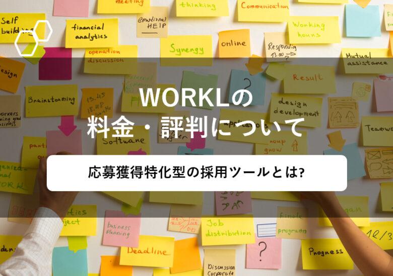 WORKL(ワークル)の料金·評判について。応募獲得特化型の採用ツールとは?